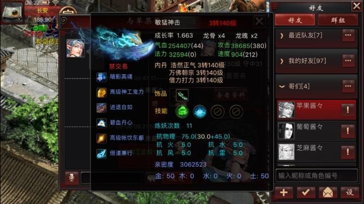 大话2免费版玩家探讨:这样的比斗阵容能无敌吗?