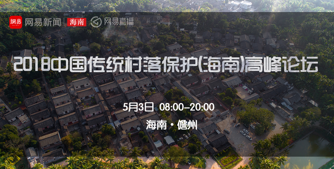 2018中国传统村落保护(海南)高峰论坛