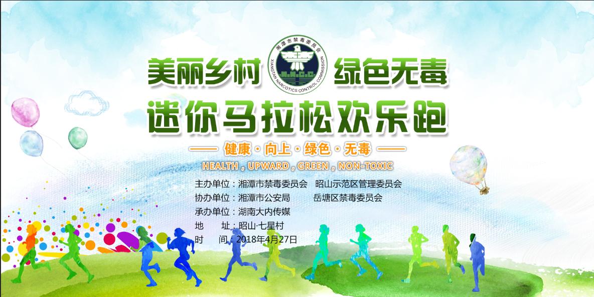 2018湘潭昭山七星村迷你马拉松禁毒欢乐跑报名正式启动
