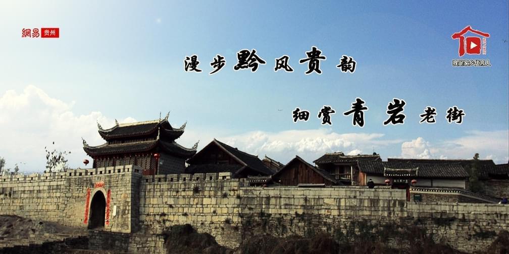 """""""""""我是家乡代言人""""贵州百场网络直播走近青岩古镇"""