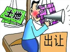 济南市国土局:严惩土地挂牌出让中恶意串通等行为