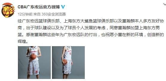 广东队宣布董瀚麟加盟上海 感谢付出祝创新辉煌