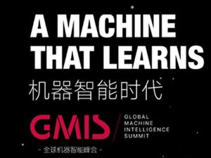 GMIS 2017全球机器智能峰会