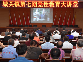 灵宝城关镇:举办党性教育大讲堂
