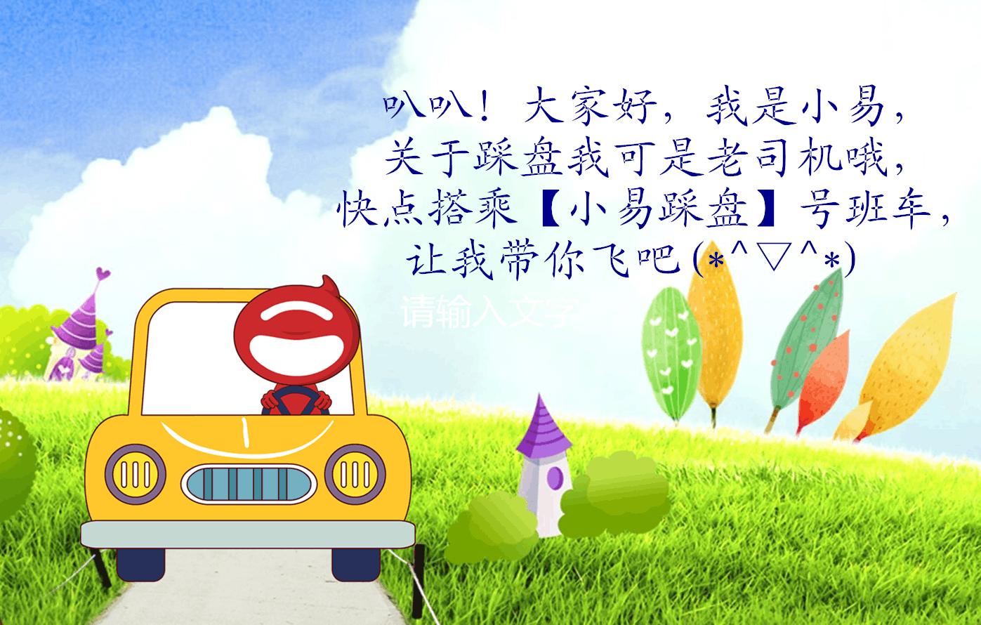 【小编踩盘】第三期:梅县富力城