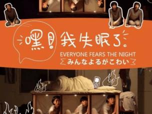 横滨艺术节零差评话剧来杭 日本90后导演演绎孤独