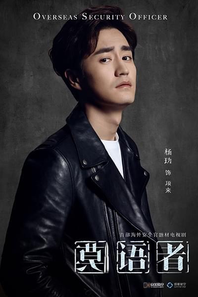 杨玏亮相《莫语者》发布会 搭档黎明首演打戏