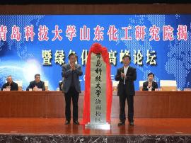 青科大有了济南校区 山东省化工研究院并入青科大