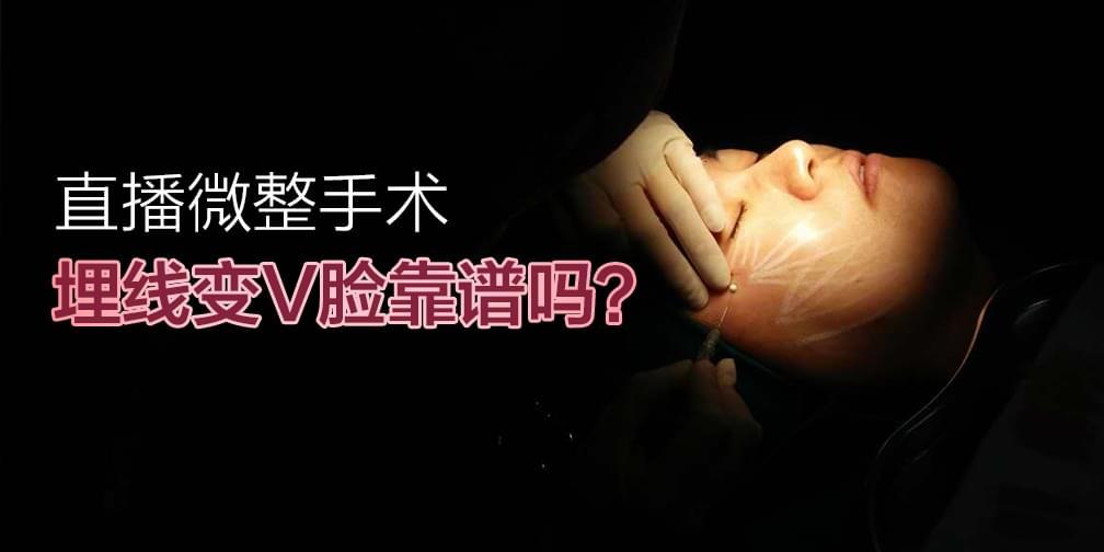 手术室直播:揭开埋线变V脸全过程