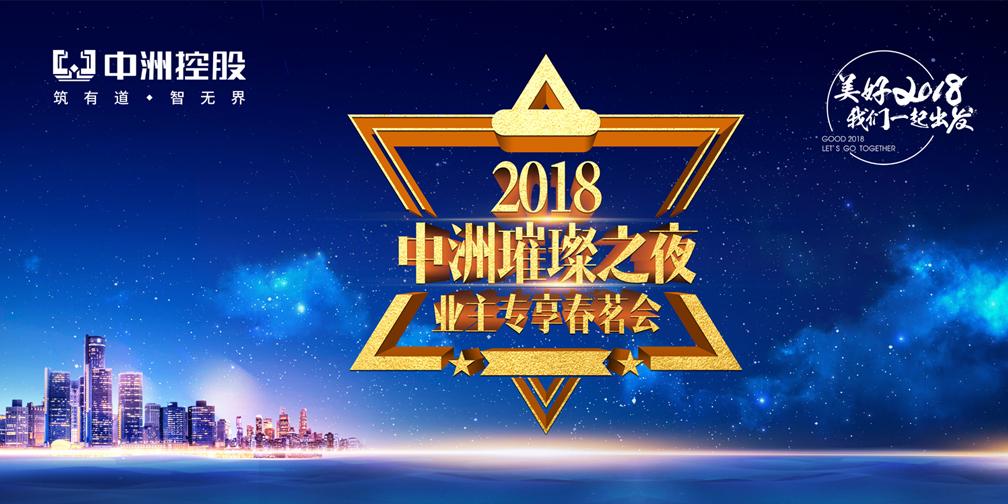 中洲璀璨之夜暨首届业主春茗会