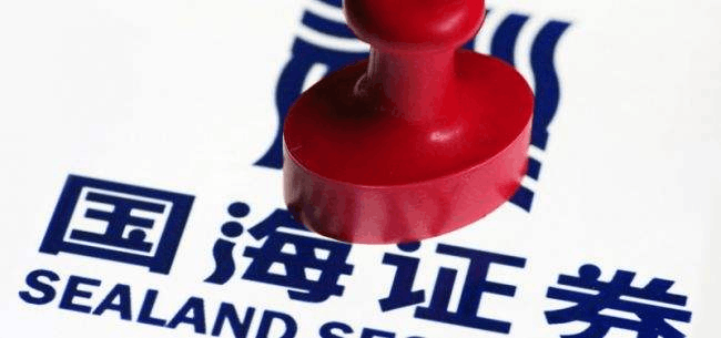 国海证券澄清:未被吊销券商资管牌照
