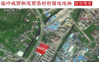 置信房产6800万揽下温岭城西街道西岙村(村留地)地块