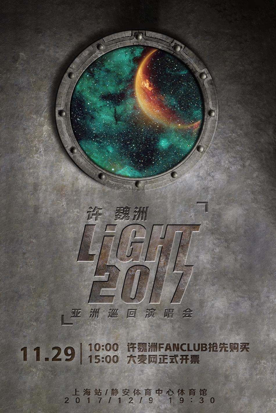 许魏洲2017Light亚巡开启12月9日上海首站开唱