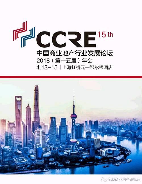 中国商业地产行业发展论坛2018年会四月举行