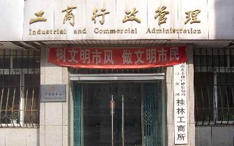 """桂林市工商部门""""五个关键词""""服务助力经开区发展"""