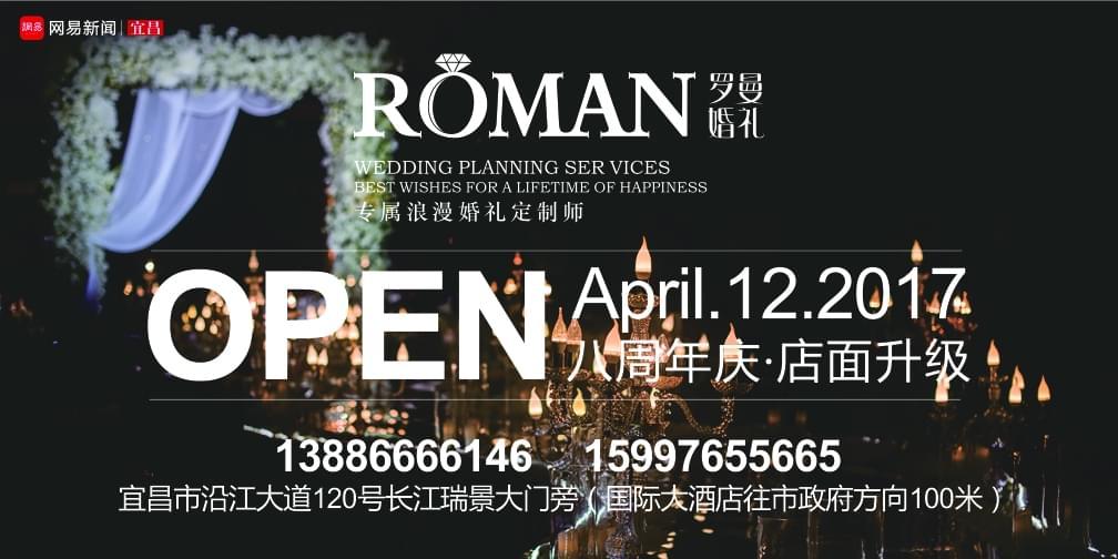 罗曼婚礼八周年店庆·店面升级