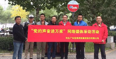 """保定广电网络 """"四个一工程"""",打通农村宣传最后一公里"""