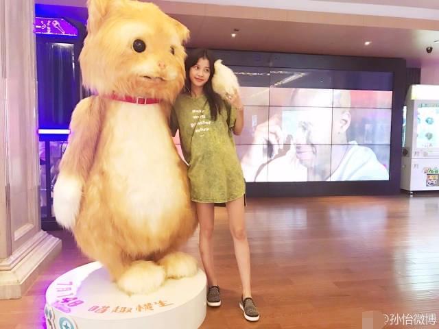 孙怡和萌猫合影大方秀孕肚 大长腿成亮点