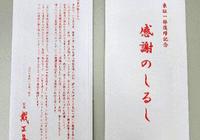 夏普为纪念重返东京证券向员工发2万日元红包