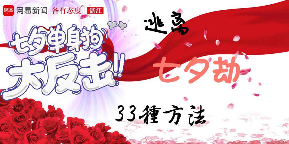 七夕特辑!14城联动逃离七夕大作战