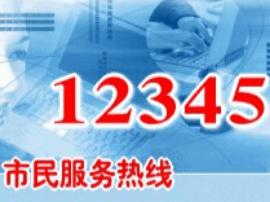 黄冈市政府12345市民服务热线正式开通