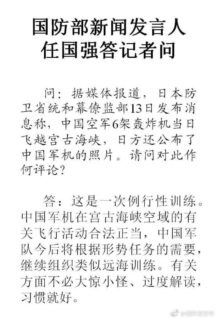 国防部:中国军机在宫古海峡空域飞行活动合法正当