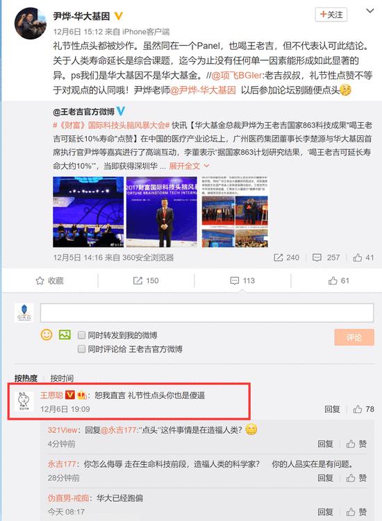 王思聪怒怼喝王老吉延寿,华大基因CEO躺枪