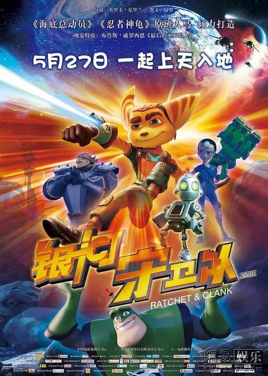 《银河守卫队》主题海报发布 5月27日上映