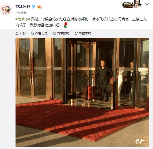范冰冰被求婚后首亮相 因航班延误错过金鸡奖红毯