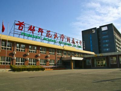 2018年北京海淀重点小学:首都师范大学附属小学