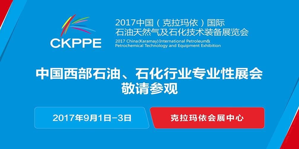直播 | 2017中国西部石油 石化行业专业性展会