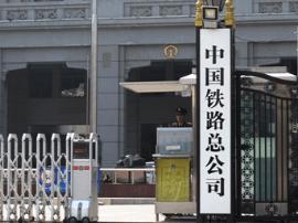 财新:铁路局改革揭幕 禁止任何形式裁员