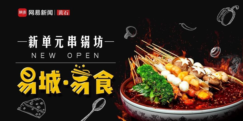 易城易食|黄石新单元串锅工坊