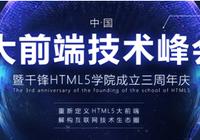 2018中国大前端技术峰会暨千锋HTML5学院三周年盛典即将召开