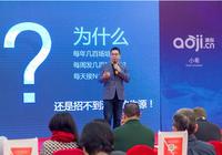"""澳际智能共享留学服务平台""""小希V2.0""""产品说明会"""