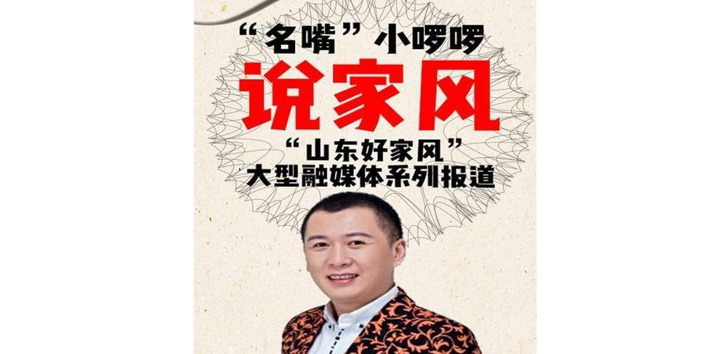 """""""山东好家风""""系列名人专访——""""名嘴""""小啰啰"""