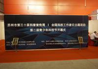 """100课堂受邀""""苏州市第二届青少年科技节""""引围观"""
