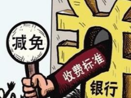 8月1日起江西取消个人异地本行柜台取现手续费
