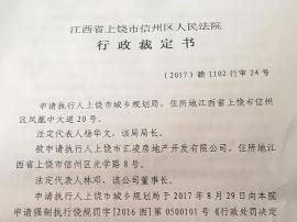 上饶汇凌房地产公司擅改规划用途 被罚77万多元