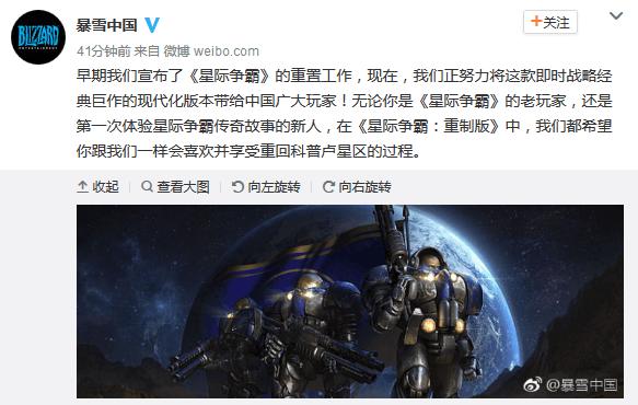 好消息!暴雪中国宣布《星际争霸》重制版登陆国服
