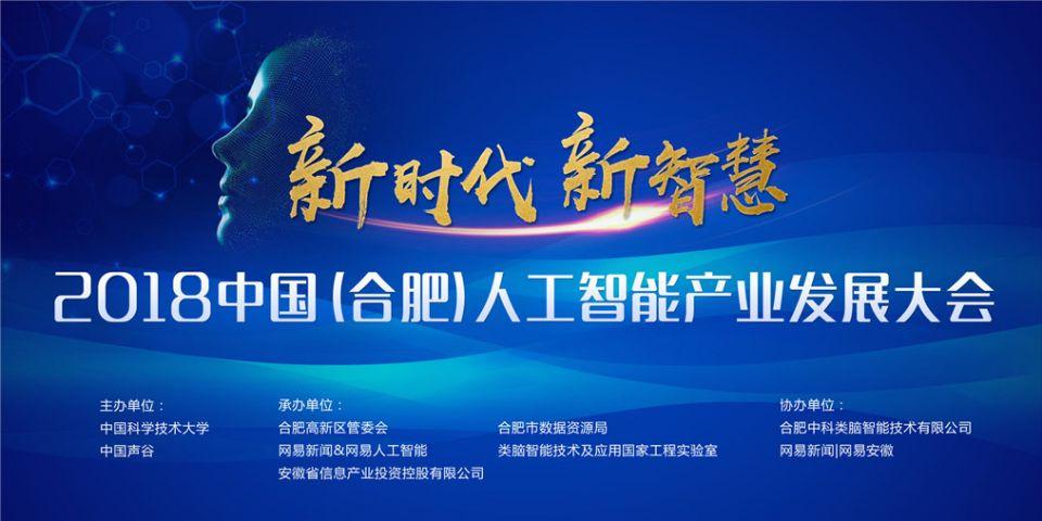 2018中国(合肥)人工智能产业发展峰会