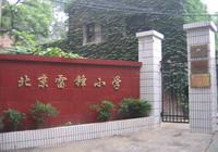2018年北京西城区重点小学:北京雷锋小学