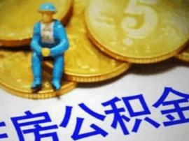 """唐山:5月起住房公积金失信行为将上""""黑名单"""""""