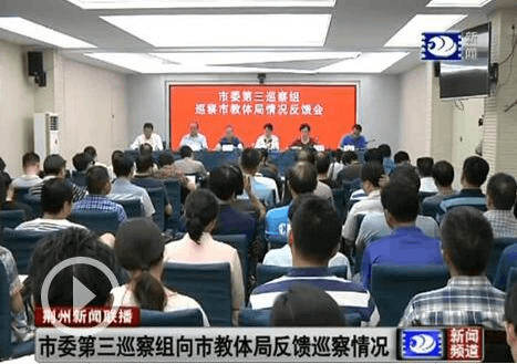 市委第三巡察组向荆州市教体局反馈巡察情况
