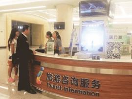 山西省年内旅游咨询服务点将增至40个