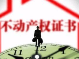 """不动产登记 9月1日前实施""""即时办理""""服务"""