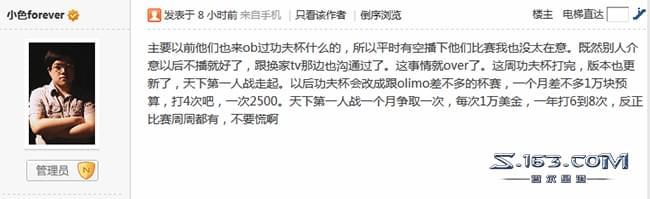 国外星际2主播嘲讽小色盗播:台湾NO.1、你好小偷