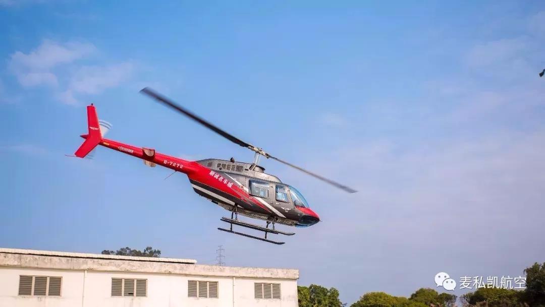春运坐直升机回家?拉风了