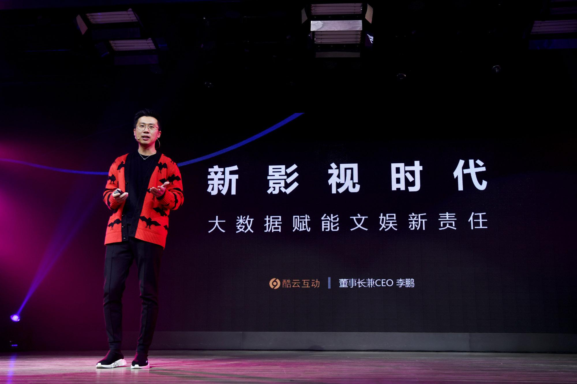 酷云互动CEO李鹏:区块链技术解决了数据的安全对接