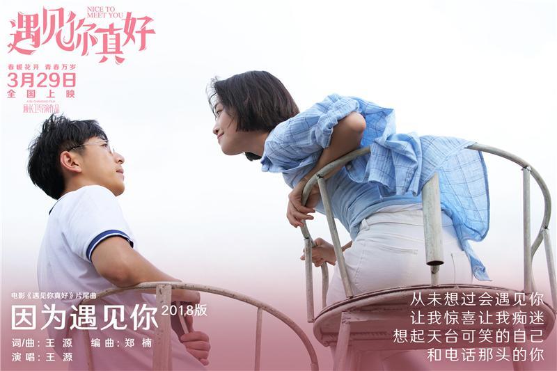 王源惊喜助阵怀旧电影《遇见你真好》片尾曲
